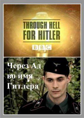 BBC: Шкала времени. Через Ад во имя Гитлера - BBC-Time watch. Through Heel for Hitler