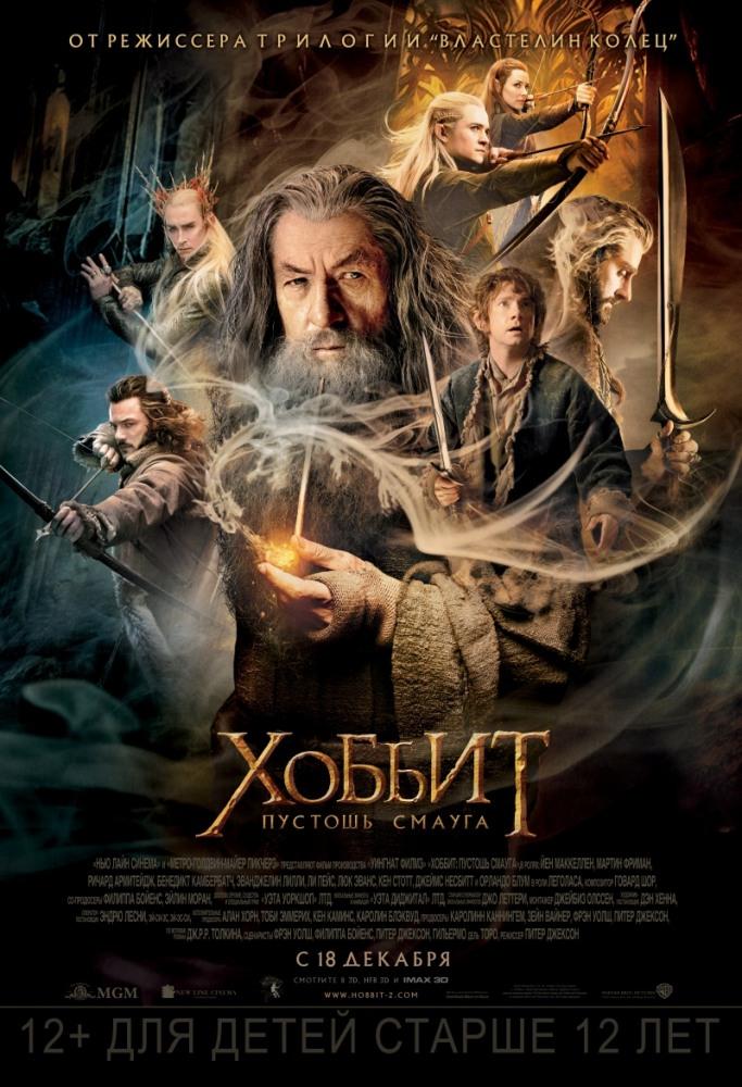 Хоббит: Пустошь Смауга - The Hobbit- The Desolation of Smaug