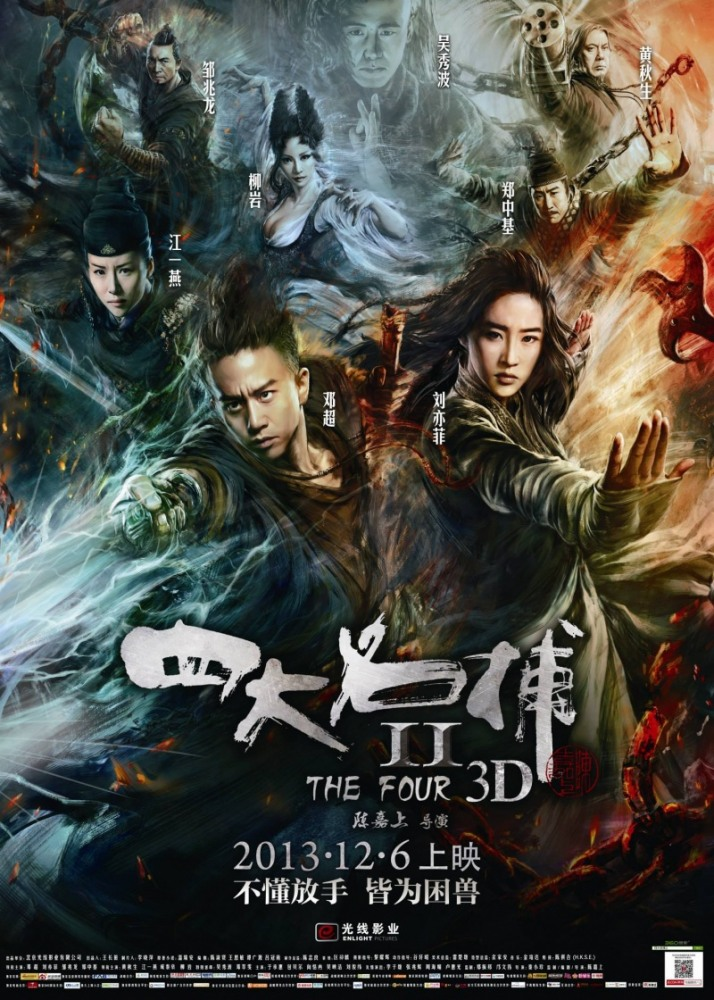 Четверо 2 - Si Da Ming Bu 2