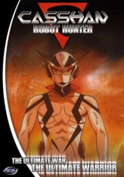 Новый человек Кассян OVA - Casshan: Robot Hunter.