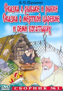 Сказка о мертвой царевне и семи богатырях - Skazka o mertvoj carevne i semi bogatyrjah