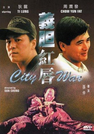Городская Война - Yi dan hong chun