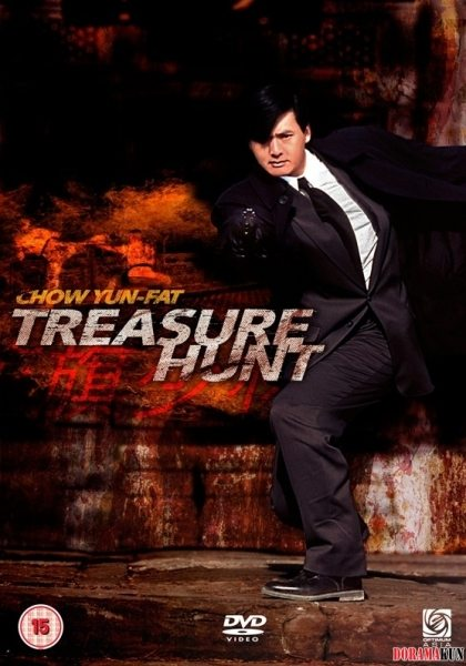 Охота За Сокровищем - Hua qi Shao Lin