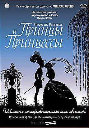 Принцы и принцессы - Princes et princesses