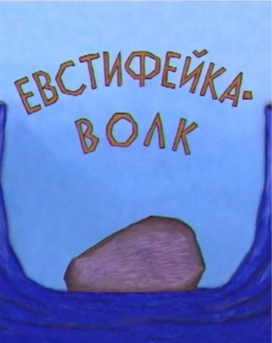 Евстифейка-волк