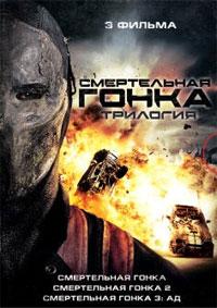 Смертельная гонка: Трилогия - Death Race- Trylogy