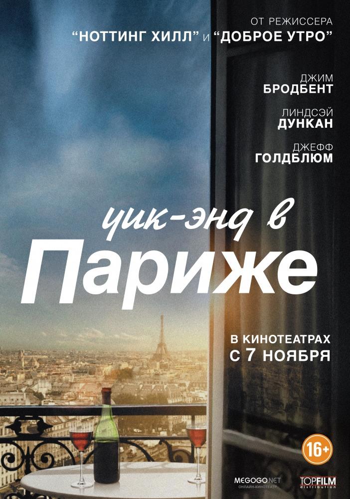 Уик-энд в Париже - Le Week-End