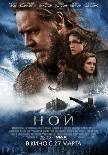 Ной - Noah