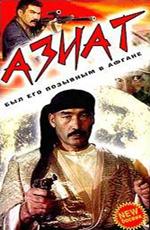 Азиат
