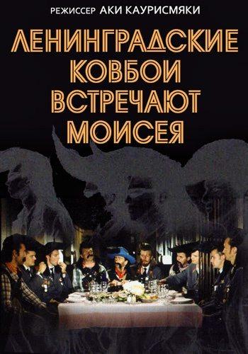 Ленинградские ковбои встречают Моисея - Leningrad Cowboys Meet Moses