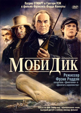 Моби Дик - Moby Dick