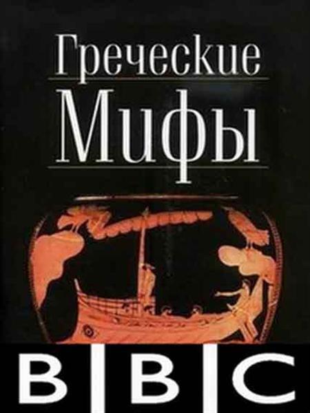 BBC: Греческие мифы - BBC- Greek Myths