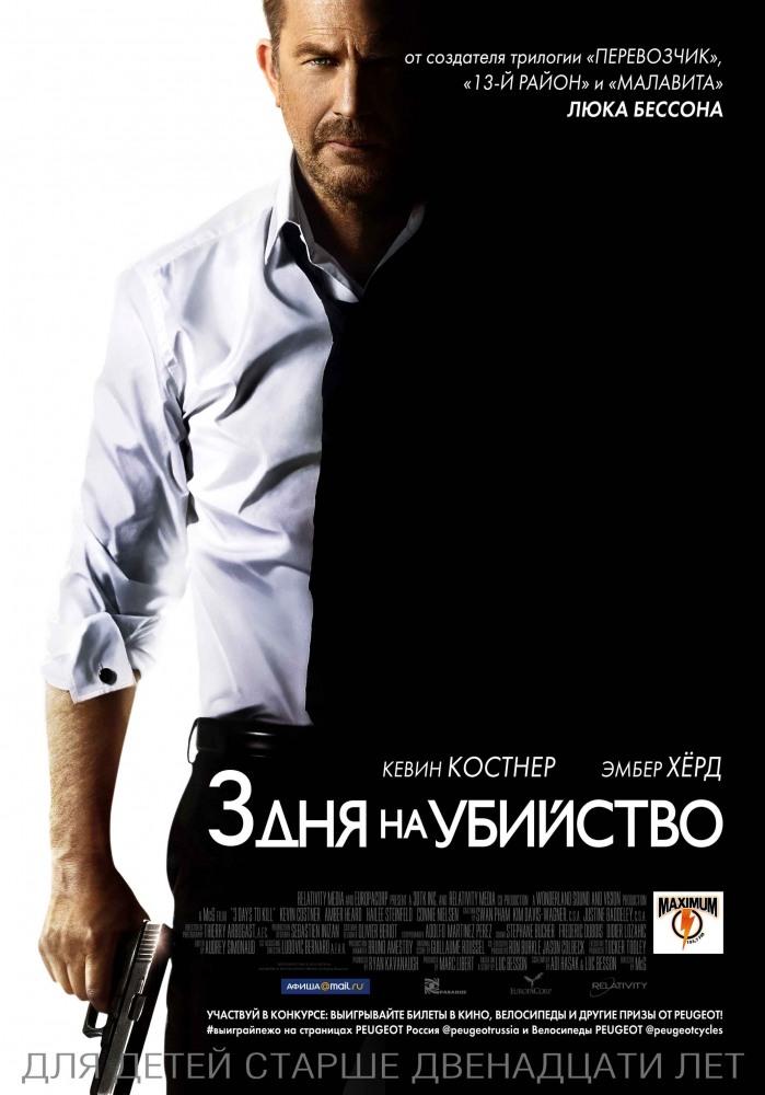 3 дня на убийство - 3 Days to Kill