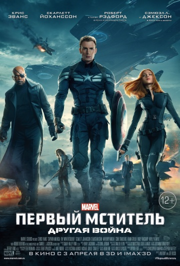 Первый мститель: Другая война - Captain America- The Winter Soldier