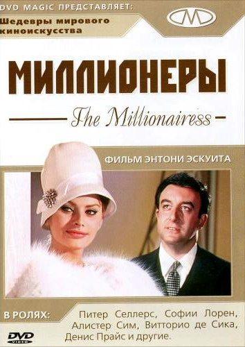 Миллионерша - The Millionairess