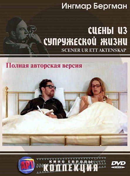 Сцены из супружеской жизни - Scener ur ett aktenskap