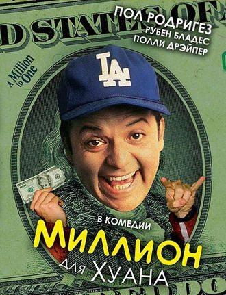 Миллион для Хуана - A Million to Juan