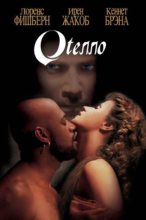 Отелло - Othello