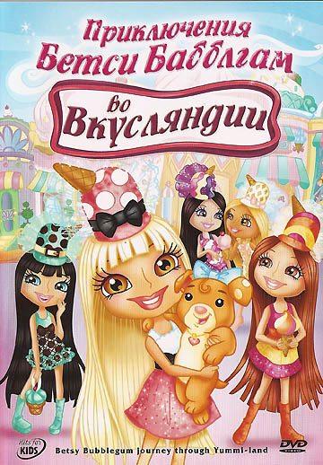 Приключения Бетси Бабблгам во Вкусляндии - Betsy Bubblegum's Journey Through Yummi-Land