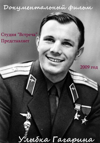 Улыбка Гагарина