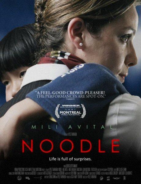 Нудл - Noodle