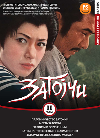 Приключения Затойчи - Zatoichi sekisho yaburi