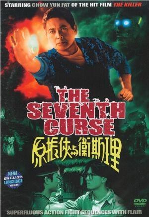 Седьмое проклятие - Yuan Zhen-Xia yu Wei Si-Li