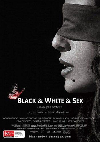 Черно-белый секс - Black & White & Sex