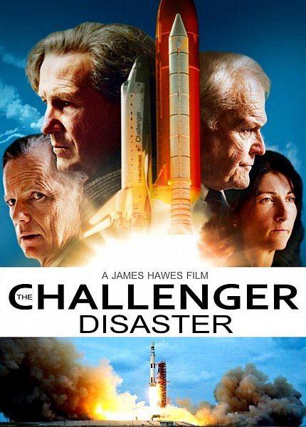 Челленджер - The Challenger