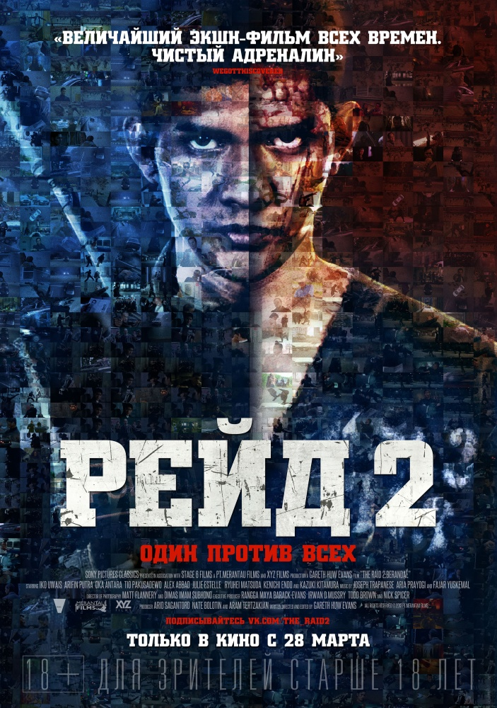 Рейд 2 - The Raid 2- Berandal