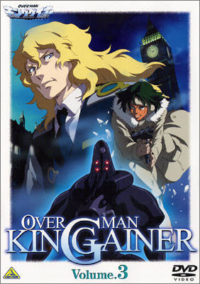Король Гэйнер - Overman King-Gainer