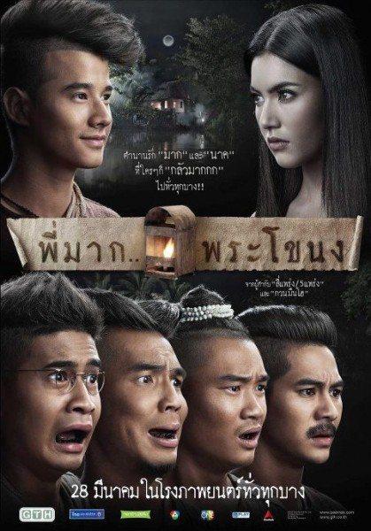 Пи Мак из Фра Ханонга - Pee Mak Phrakanong