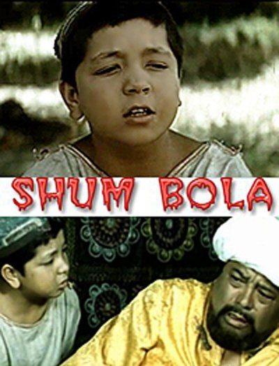 Озорник - Shum bola