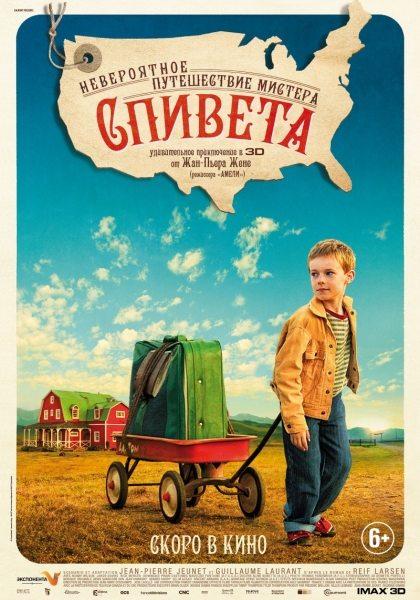 Невероятное путешествие мистера Спивета - The Young and Prodigious T.S. Spivet