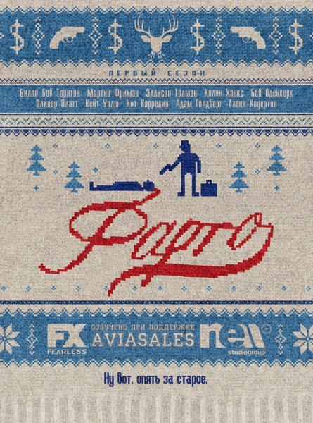 Фарго - Fargo