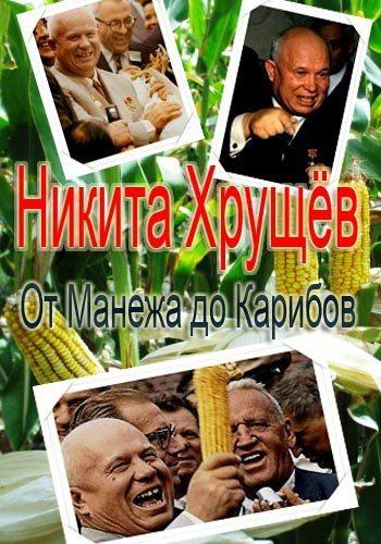Никита Хрущев: от Манежа до Карибов