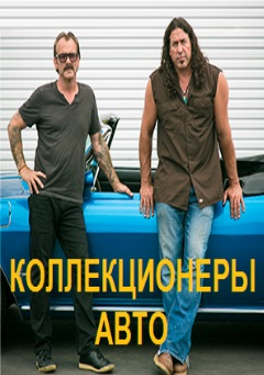 Discovery Channel: Коллекционеры авто - Discovery Channel- Extreme car hoarders