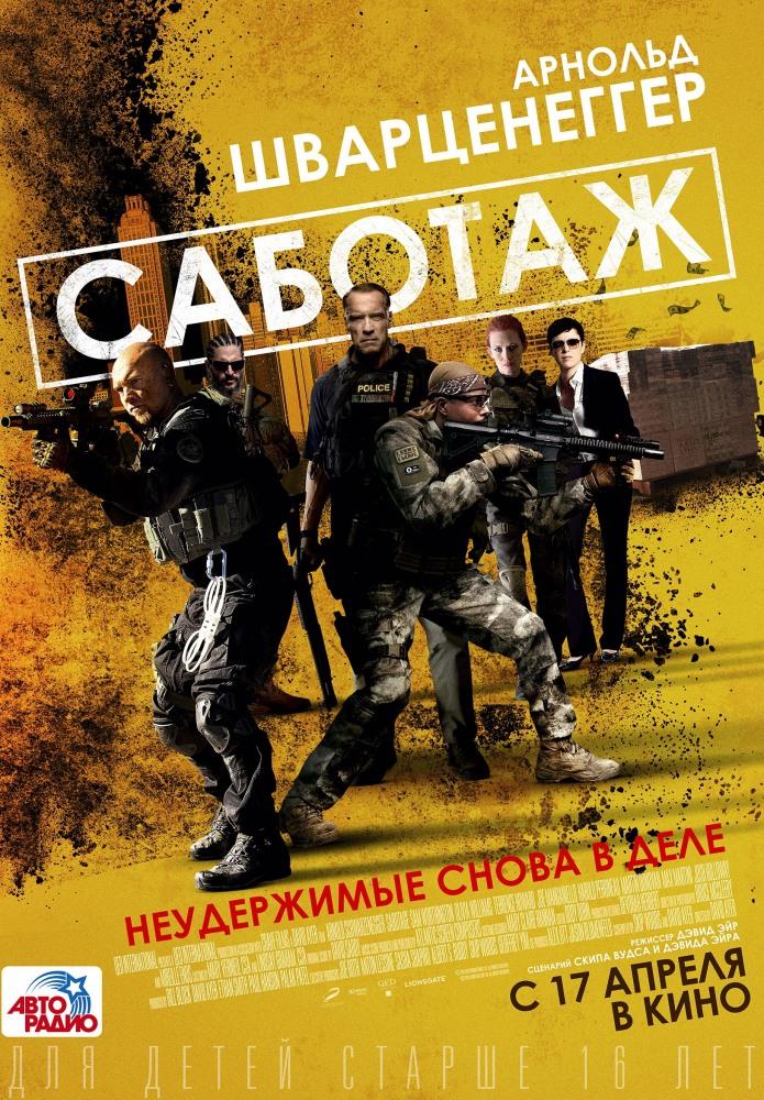 Саботаж - Sabotage