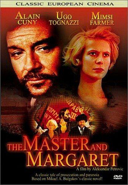 Мастер и Маргарита - Il Maestro e Margherita