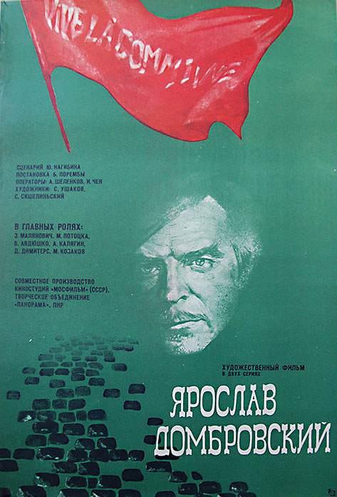 Ярослав Домбровский - Jaroslaw Dabrowski