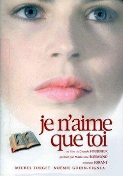 Книга чувств - Je naime que toi