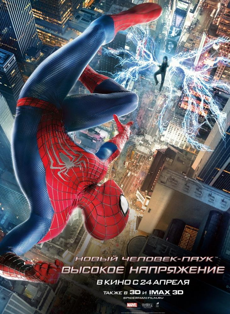 Новый Человек-паук: Высокое напряжение - The Amazing Spider-Man 2
