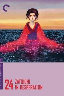 Затойчи в отчаянии - Shin ZatГґichi monogatari- Oreta tsue