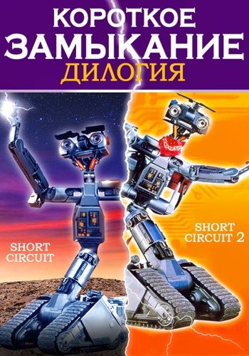 Короткое замыкание. Дилогия - Short Circuit. Dilogy
