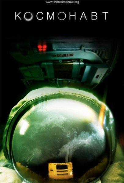Космонавт - The Cosmonaut