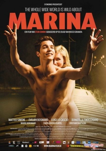 Марина - Marina