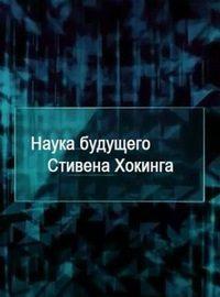 National Geographic. Наука будущего Стивена Хокинга: Код опасности - National Geographic. Stephen Hawking's. Science Of the future