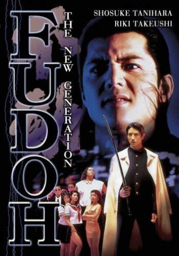 Фудо: Новое поколение - Gokudo sengokushi- Fudo