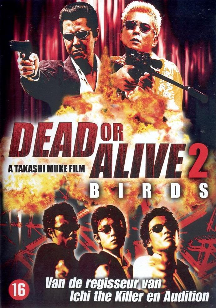 Живым или мертвым 2 - Dead or Alive 2- Tobosha