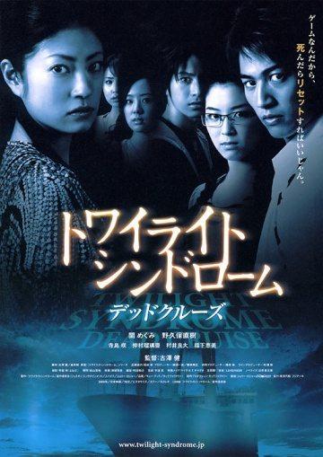 Сумеречный синдром: Смертельный круиз - Towairaito shindoromu- Deddo kuruzu
